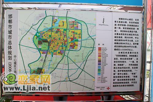 邯郸市城市总体规划(2008-2020)中心城区土地使用规划图
