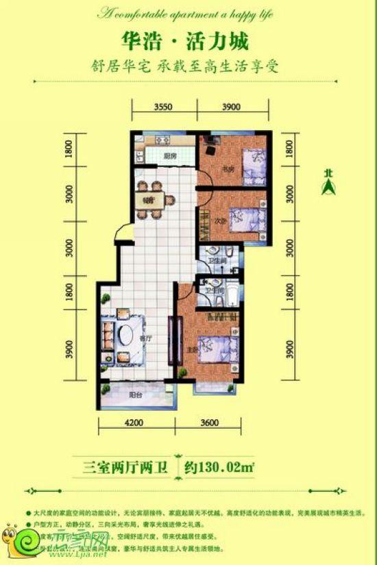 华浩活力城11层小高层户型 三室两厅两卫 130.02㎡