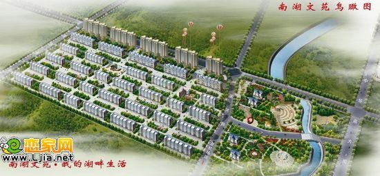 南湖文苑准现房火热发售 项目现均价2980元/平米