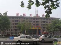 邯郸大酒店
