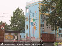 邯山区渚河路小学