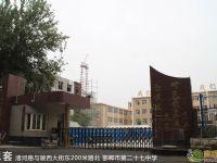 邯郸市第二十七中学
