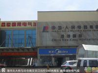 鑫港国际电气城