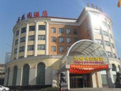 王府花园酒店