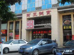 阿五美食(中华大街与丰收路交叉口北100米路东)