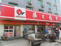 阳光超市(中华大街与丰收路交叉口东北角)