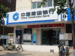 建设银行(中华大街与丰收路交叉口北100米路西)