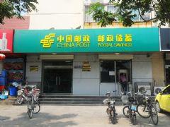 邮政储蓄(中华大街与丰收路交叉口北200米路西)