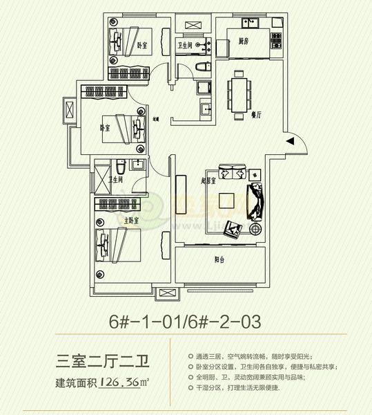 站南旺角6#-1-01/2-03户型