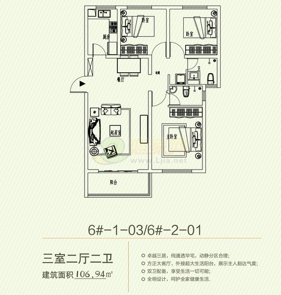 站南旺角6#-1-03/2-01户型