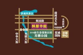 枫景华庭区位图