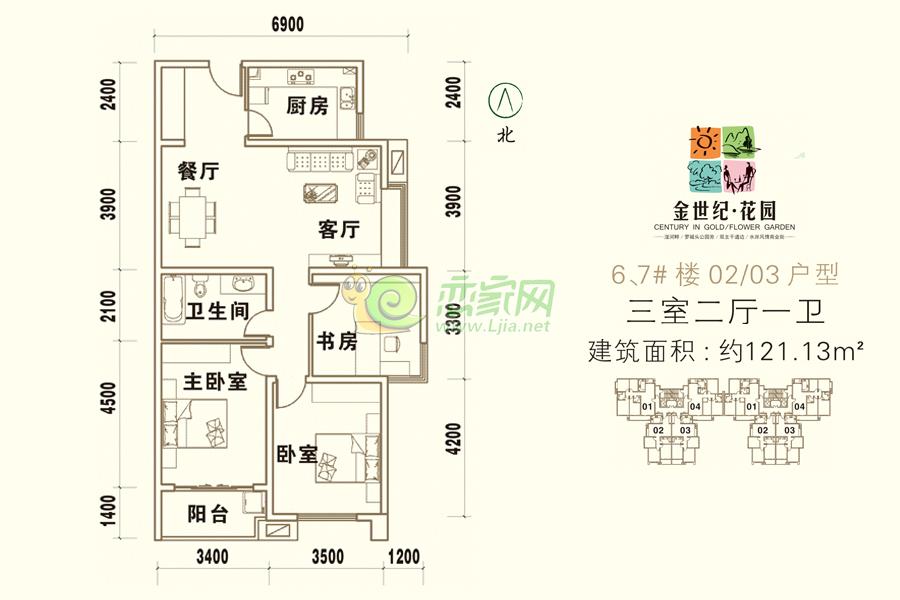 金世纪花园6#7#楼02/03户型