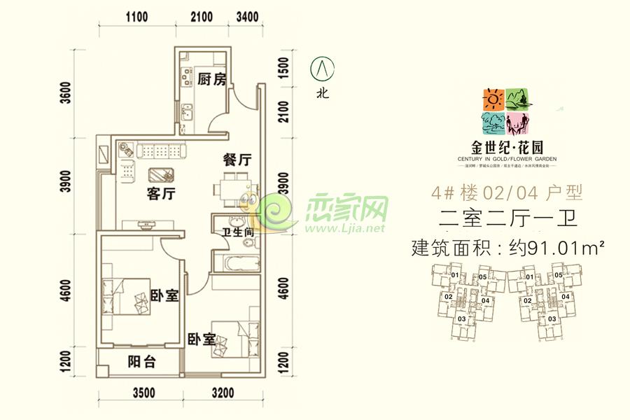 金世纪花园4#楼02/04户型