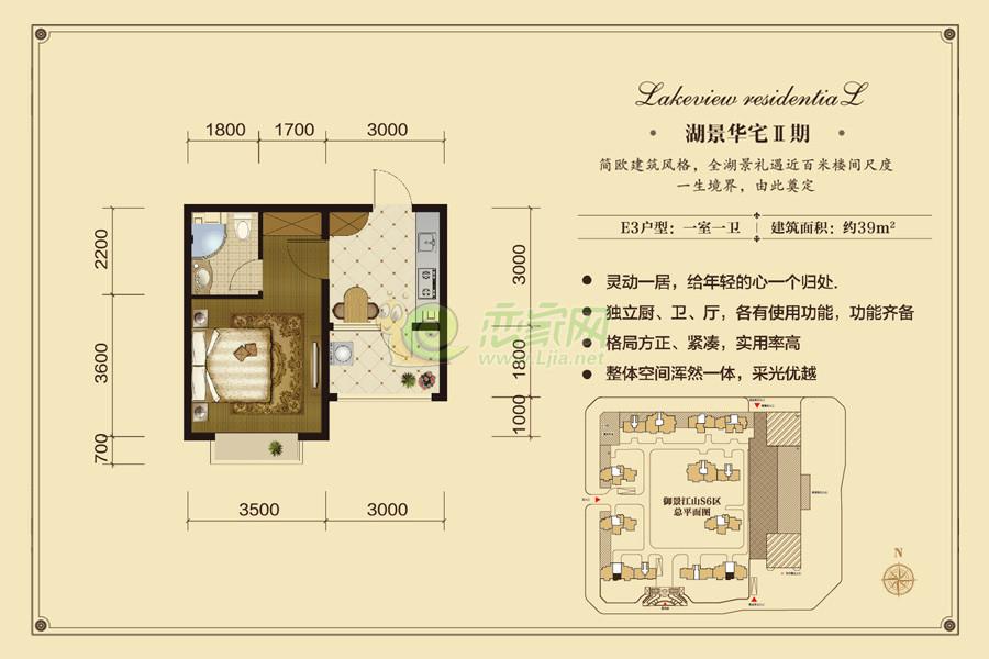 联邦·御景江山二期E3户型