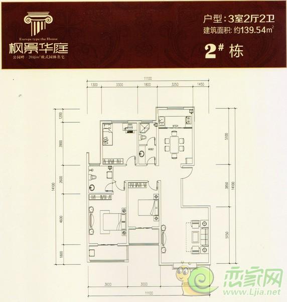 枫景华庭2号楼
