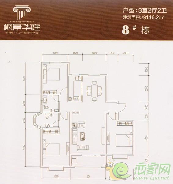 枫景华庭8号楼