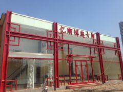 億順博奧大廈售樓處(2014.3.23)