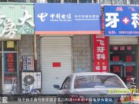 中国电信和平路专营店