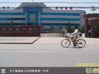 邯郸县第一中学