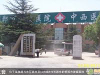 邯郸市肿瘤医院