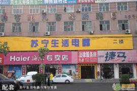 苏宁生活电器与海尔专卖