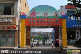 邯郸市复兴幼儿园