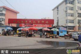 中煤巷便民农贸市场