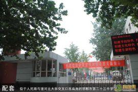 邯郸市第二十三中学