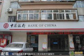 中国银行黎明街分行
