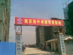 青青新城施工现场(2011.09.20)