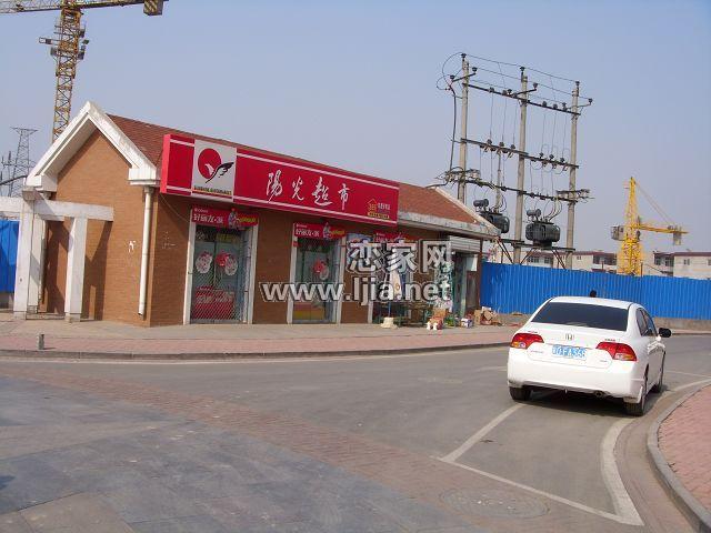 邯郸市人民路东新城拉德芳斯(世嘉名苑)内阳光超市