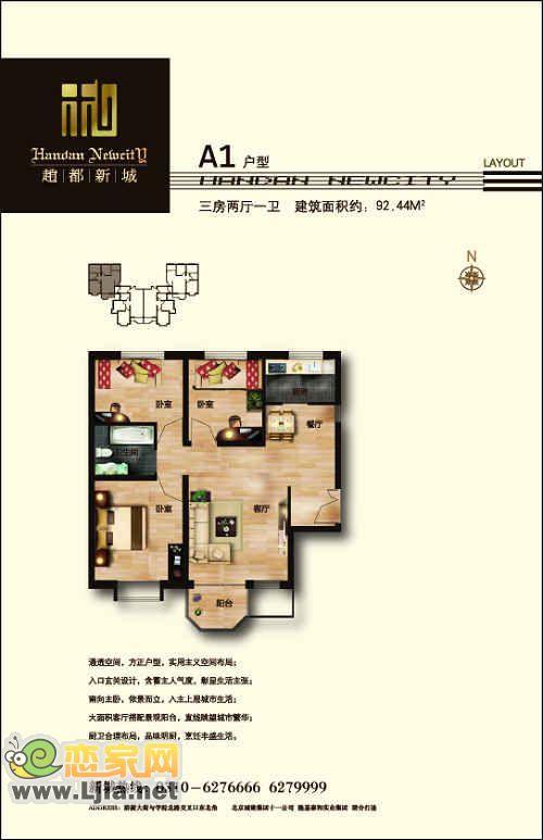 赵都新城A-1户型
