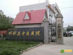 邯郸县中医院