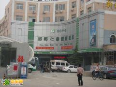 邯郸仁泰健康医院