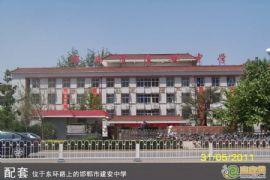邯郸市建安中学