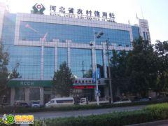 河北省農村信用社