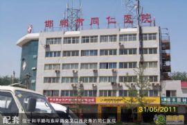 邯郸市同仁医院