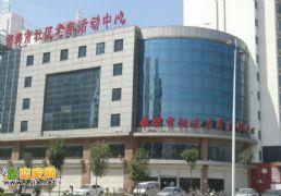 千赢国际老虎机市社区老年活动中心