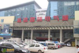 鑫港國際電氣城