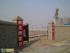 枫景华庭工地大门(2012.12.26)