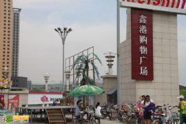 鑫港美食林