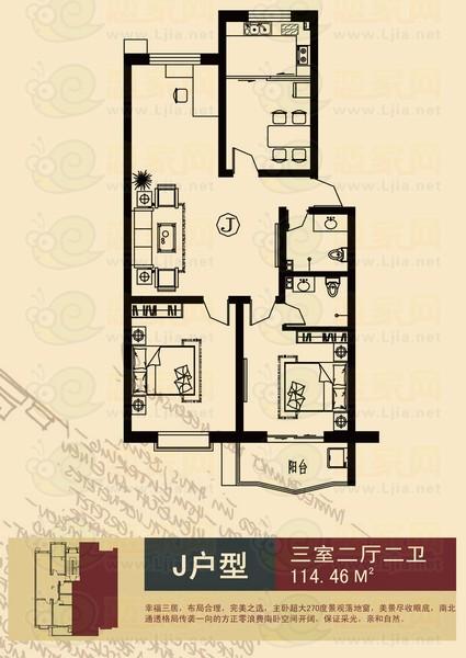 青青新城J户型