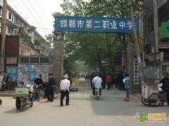 邯郸市第二职业中学