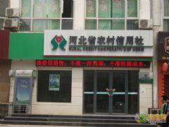 农村信用社