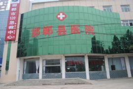 邯郸县医院