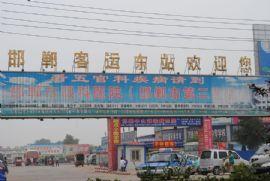 邯鄲客運東站