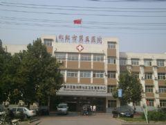 邯郸市第五医院