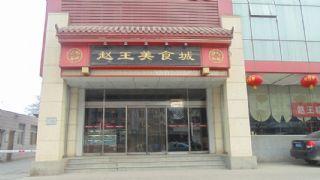 赵王美食城