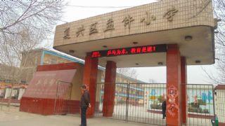 复兴区孟仵小学