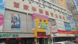 首家孕婴童专业商场